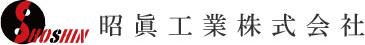 昭眞株式会社